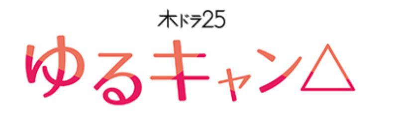 ゆるキャン△ 2話 ネタバレ